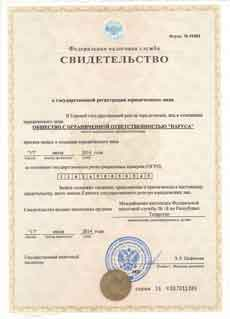 Свидетельство регистрации центра реабилитации Наркомании.нет