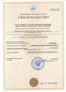 Свидетельство регистрации реабилитационного центра Наркомании.нет