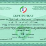 Сертификат министерства по делам молодежи, спорту и туризму РТ