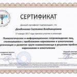 Сертификат психологическое и информационное сопровождение