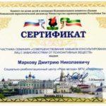 Сертификат «Севершенствование навыков консультирования лиц с зависимостями от психоактивных веществ»