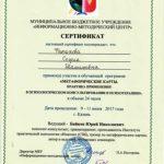 Сертификат Метафорические карты в психотерапии